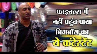 Bigg Boss 11 : Akash Dadlani is out Bigg Boss Show | Dainik Savera