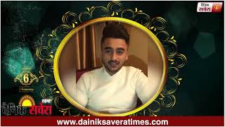 Ravneet Singh wishes Dainik Savera ' Happy Anniversary ' | Dainik Savera