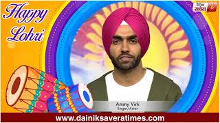 Ammy Virk : Wishes You All A Very Happy Lohri | Dainik Savera