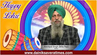 Amritpal Singh ( Billa Paji ) : Wishes You All A Very Happy Lohri | Dainik Savera