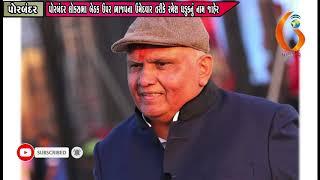 Gujarat News Porbandar 27 03 2019