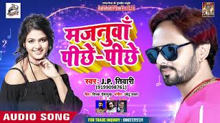 J.P Tiwari - (AUDIO) - Majanua Pichhe Pichhe - मजनूआ पीछे पीछे - Bhojpuri Hit Songs 2019