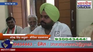 पी एम ओर भाजपा द्वारा गरीबी हटाओ योजना का विरोध करना शर्मनाक है - नरेंद्र सिंह सलूजा #bhartiyanews