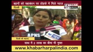 """Delhi : BJP Former MLA Distribute Onion As Gift On  Rakhsha Bandhan"""""""