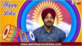 Jassi Sohal : Wishes You All A Very Happy Lohri | Dainik Savera