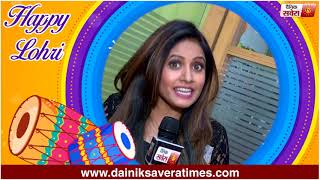Miss Pooja : Wishes You All A Very Happy Lohri | Dainik Savera