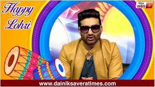 Preet Harpal : Wishes You All A Very Happy Lohri | Dainik Savera