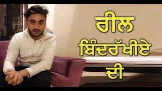 Ravneet Singh will Feature in ' Reel Bindrakhiye Di '   Deep Aman   Bunty Bains   Dainik Savera
