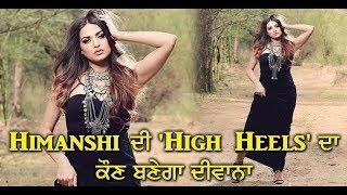 Himanshi Khurana' s High Heels will make everyone Crazy | Dainik Savera