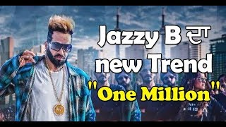 Jazzy B's New Trend ' One Million ' | Latest Update | Dainik Savera