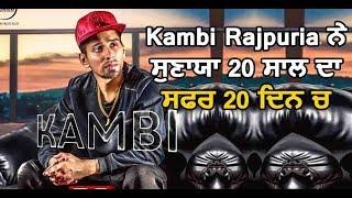 Kambi Rajpuria explains 20 years journey in 20 days | Dainik Savera