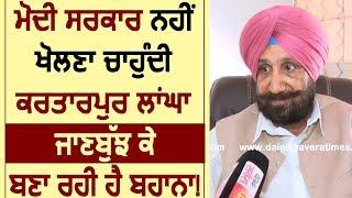 Exclusive Interview : Modi Govt नहीं खोलना चाहती Kartarpur Corridor: Sukhjinder Singh Randhawa