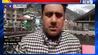 भाजपा का 'मैं भी चौकीदार' अभियान || ANV NEWS KINNAUR - HIMACHAL PRADESH