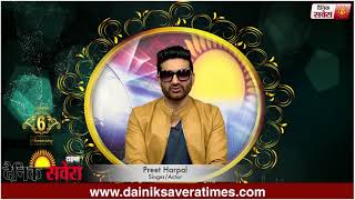 Preet Harpal wishes Dainik Savera ' Happy Anniversary ' | Dainik Savera