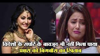 Bigg Boss 11 : International Countries Supported Hina Khan , Still not a Winner | Dainik Savera