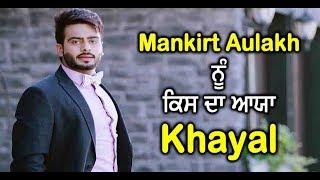 What is Mankirt Aulakh's new ' Khayal ' | Dainik Savera