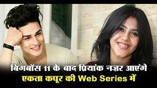After Bigg Boss 11 Priyank Sharma will be seen in Ekta Kapoor's Web Series | Dainik Savera