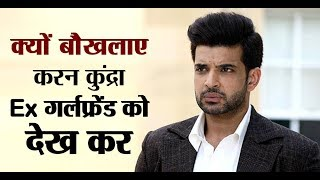 Why Karan Kundrra gets Panic after seeing Ex Girlfriend | Kritika Kamra | Dainik Savera