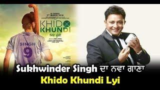 Sukhwinder Singh's New Song For 'Khido Khundi' l Dainik Savera