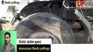 हमीरपुर के बिबांर में डीसीएम ने ट्रैक्टर चालक को कुचला ,मौके पर हुई मौत