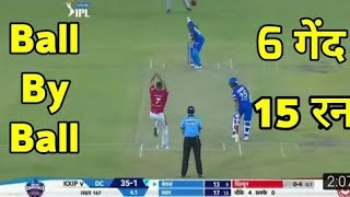 IPL 2019 KXIP vs DC Full Match0 Highlights Cricket match highlights today Punjab vs Delhi match today