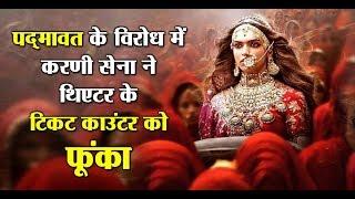'Padmaavat Shouldn't Run': Karni Sena Vandalises Theatre l Dainik Savera