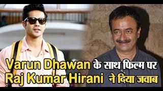 Raj Kumar Hirani gives this answer on doing movie with Varun Dhawan | Dainik Savera
