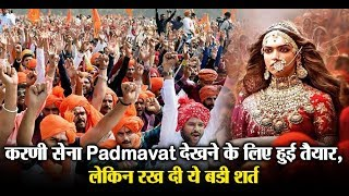 Karni Sena is ready to watch Padmavat but keeps condition | Dainik Savera