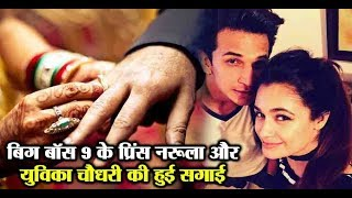 Bigg Boss 9 Contestants Prince Narula And Yuvika Chaudhary Got Engaged l Dainik Savera