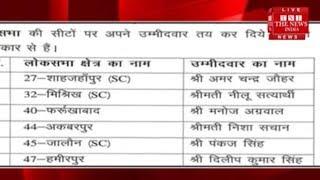 छह प्रत्याशियों का नाम घोषित किया है। यह सभी सीट गठबंधन के तहत बसपा के खाते में हैं THE NEWS INDIA
