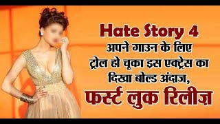 'Hate Story 4' First Bold Look Released l Dainik Savera