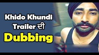 Khido Khundi : Ranjit Bawa is doing dubbing for new movie | Dainik Savera