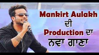 Mankirt Aulakh's Production presents New Song | Dainik Savera