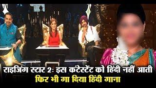 Rising Star 2 : This contestant does not knows Hindi but still she sings Hindi song   Dainik Savera