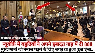New York : Jews Opened Synagogue doors to Prayers for Muslims...