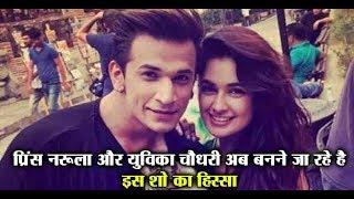 Prince Narula and Yuvika Choudhary can be seen together in this show l Dainik Savera