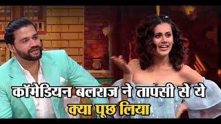 OMG ! What has Comedian Balraj asked Tapsee Pannu   Dainik Savera