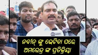 Amarendra Das reaction after meeting CM Naveen Patnaik-PPL News Odia-Bhubaneswar-Jagatsinghpur