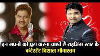 Rising Star 2 : Contestant Vishal Shrivastav wants to fulfill this dream | Dainik Savera