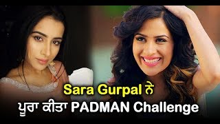 Sara Gurpal completes PADMAN challenge | Dainik Savera