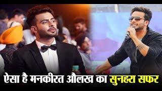 Mankirt Aulakh : Journey from Wrestler to Singer | Dainik Savera