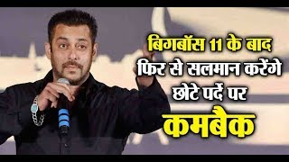 After Bigg Boss 11@salmankhan Is coming back with his new show l Dainik Savera