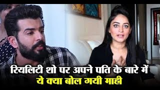 Jay Bhanushali's wife gave shocking statement at Reality show | Dainik Savera