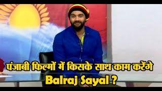 Look! with whom Balraj Syal will work in punjabi movies? l Dainik Savera