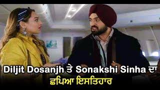Diljit Dosanjh and Sonakshi Sinha's 'Ishtehaar' l Dainik Savera