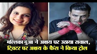 Akshay Kumar trolled by his fans | Mallika Dua questions Akshay | Dainik Savera