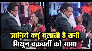 Know! why Rani Mukherjee calls Mithun chakraborty 'Mama' ? l Dainik Savera