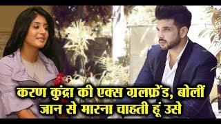 Kritika Kamra Wants To Kill Her Former Boyfriend, Karan Kundra l Dainik Savera