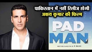 Akshay Kumar's Padman won't release in Pakistan l Dainik Savera