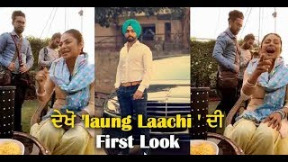 Laung Laachi | First Look Released | Ammy Virk | Neeru Bajwa l Dainik Savera
